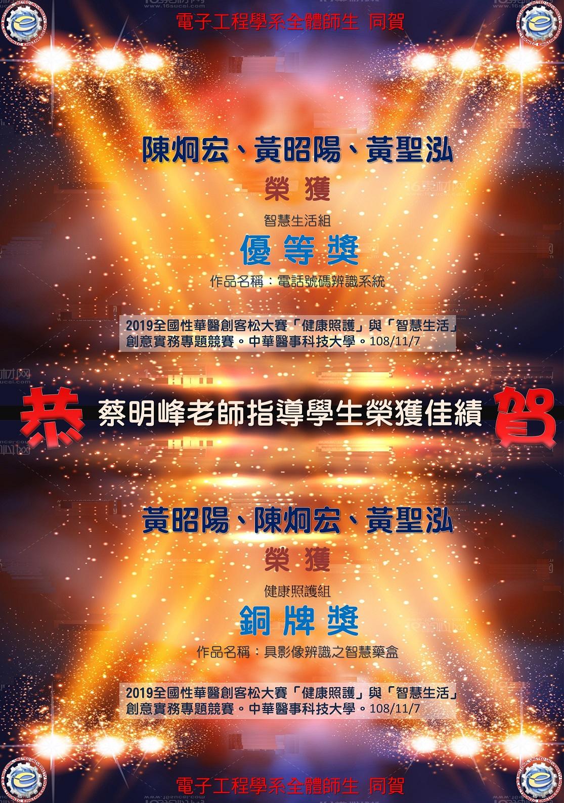 蔡明峰老師指導學生108年校外競賽榮獲 優等獎 /銅牌獎